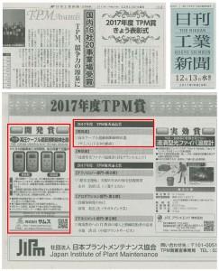 日刊工業新聞【Web】
