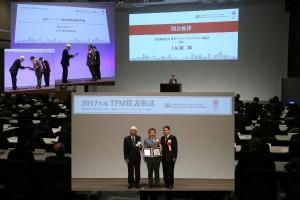 2017年度TPM賞表彰式
